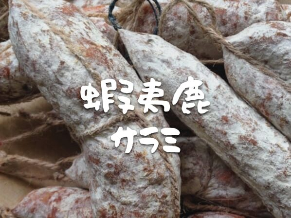 蝦夷鹿サラミ作り